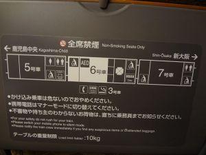 121225_Shinkansen_tablet