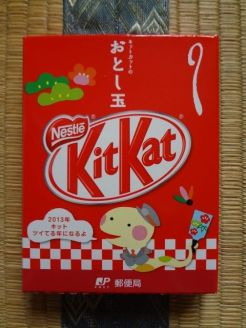 2013_Kitkat_hebidoshi_vorn